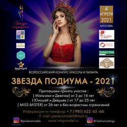 Весенний сезон конкурса красоты «Звезда подиума-2020»