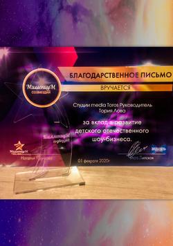 Награда «За вклад в развитие детского отечественного шоу-бизнеса»