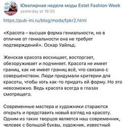 """Публикация нашего пост-релиза на портале """"Estet Fashion Week"""""""