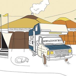 Caravan Project Μεταξουργείο
