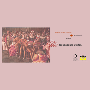 Unboxing Troubadours #2 | Sunday 07/03, 7pm