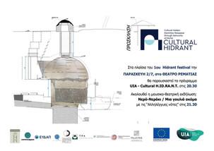 1ο Hidrant Festival: παρουσίαση του προγράμματος UIA – Cultural HIDRANT