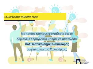 """1η Συνάντηση YEAST   Δημιουργικές """"Ζυμώσεις"""" με την HIDRANT Κοινότητα"""