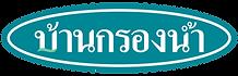 logo บ้านกรองน้ำ.png