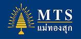 MTS แม่ทองสุก ( Group-Spot ) แนวนอน.jpg