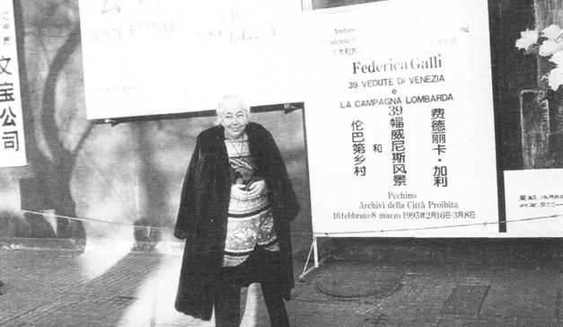 Ritratto Federica Galli Pechino 1995.jpg