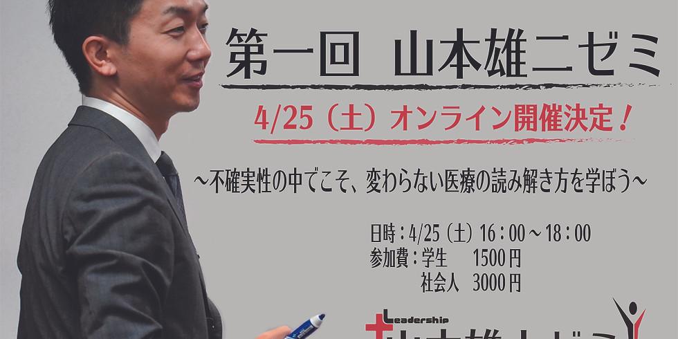 山本雄士ゼミ初回WEB開催 不確実性の中でこそ、変わらない医療の読み解き方を学ぼう