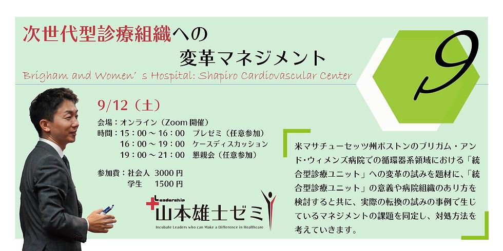 第5回山本雄士ゼミWEB開催:次世代型診療組織への変革マネジメント
