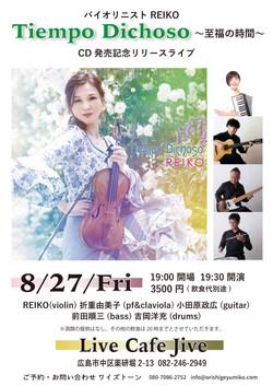 『REIKO【Tiempo Dichoso】〜至福の時間〜CD発売記念リリースライブ』
