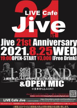 JIVE21周年