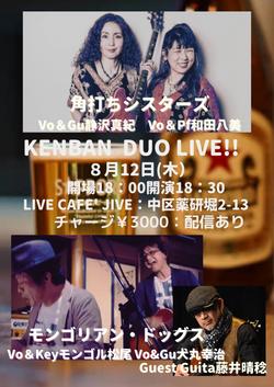 KENBAN DUO LIVE!!
