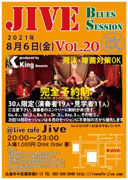 KING増本Produced JiveBluesSession vol.20改