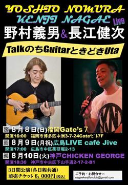 """野村義男&長江健次 Live """"TalkのちGuitarときどきUta"""""""