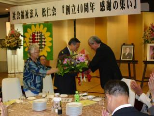 「創立40周年感謝の集い」を開催
