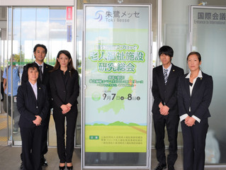 関東ブロック老人福祉施設研究総会(9/7~8)