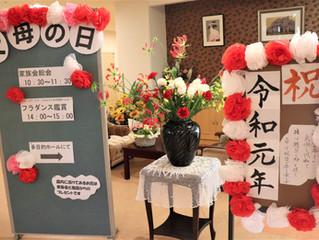 東松山ホーム「父母の日」