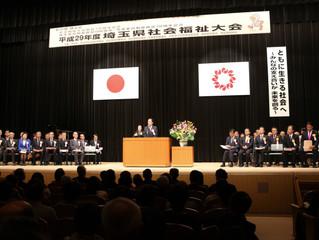 埼玉県社会福祉大会