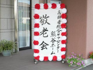 熊谷ホーム 敬老会
