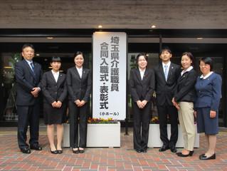 埼玉県 介護職員合同入職式・表彰式