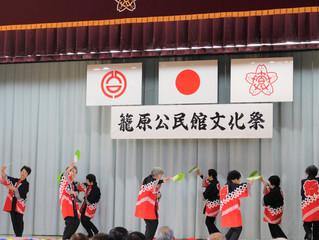 「籠原公民館文化祭」