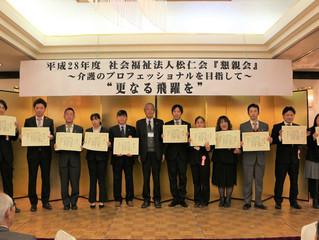 「平成28年度 懇親会(表彰)」を開催しました