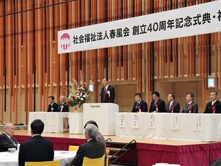 社会福祉法人 春風会 創立40周年記念式典