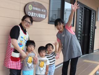 熊谷ホーム ひまわり保育園