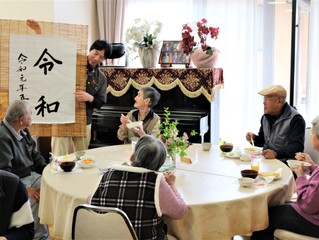 開設記念日・令和元年を祝う会