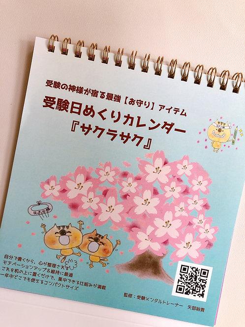 受験日めくりカレンダー『サクラサク』