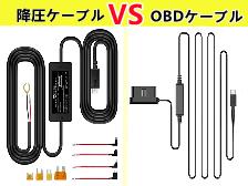 OBDケーブルと降圧ケーブルの区別!駐車監視機能を実現するための必要な付属品!