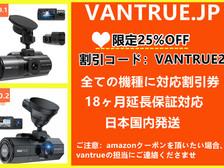 360度  前後 4Kドライブレコーダーの人気売れ筋ランキング-VANTRUEシリーズ-25%割引