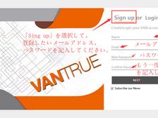 VANTRUE ドライブレコーダー 18ヵ月延長保証の操作方法