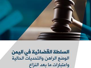 السلطة القضائية في اليمن:  الوضع الراهن والتحديات الحالية واعتبارات ما بعد النزاع