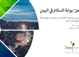 تعز: بوابة السلام في اليمن