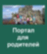 портал для родителей.jpg