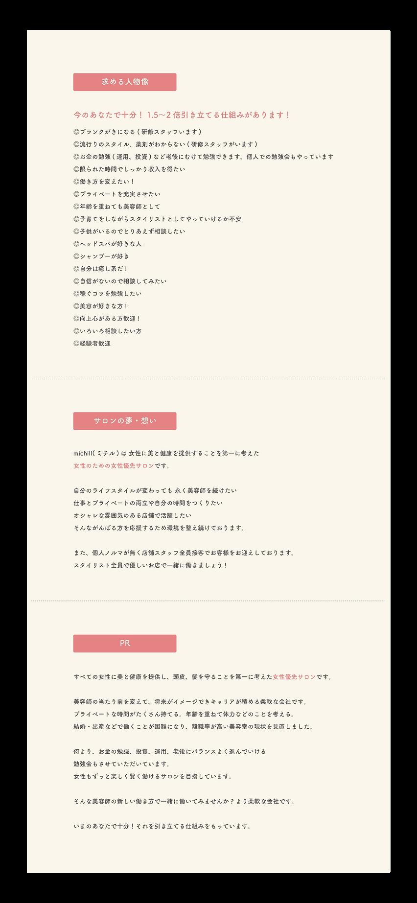 michill_募集要項01.png