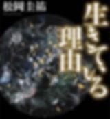 「生きている理由」_松岡圭祐 著_本日、講談社文庫より新刊が発売。_カバー装画に