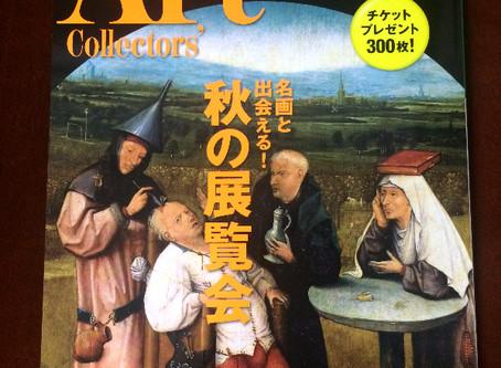 アートコレクターズ10月号