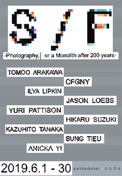 S/F - Photography, or a Monolith after 200 years -   S/F   -写真、あるいは、200年後のモノリス-