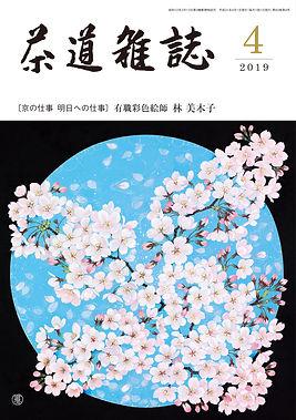 茶道雑誌2019年04月