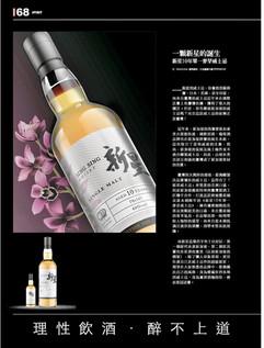 Sing Sing Whisky (Taiwan Magazine 1)