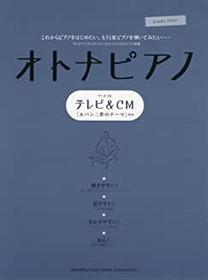 オトナピアノ ~テレビ&CM~