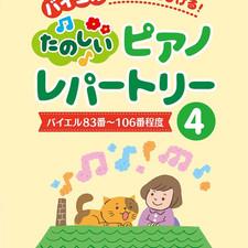 たのしいピアノレパートリー 4