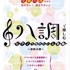 ハ調で楽しむ ピアノで弾きたい人気曲 ~情熱大陸~