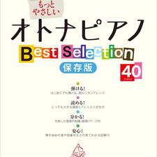 もっとやさしいオトナピアノ Best Selection40