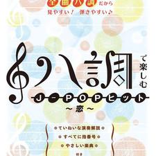 ハ調で楽しむ J-POPヒット ~恋~
