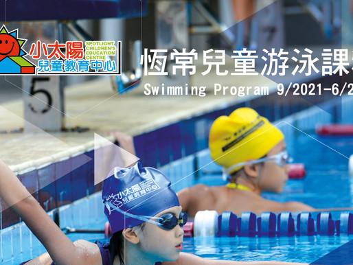 【德福校舍】恆常游泳課程2021-2022
