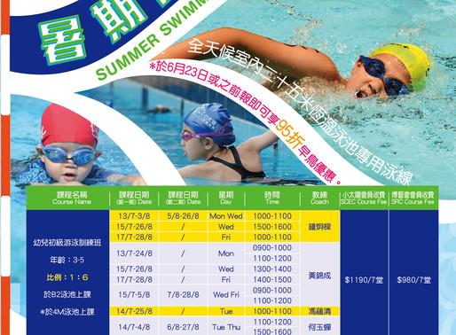 【黃埔校舍】2020年7-8月兒童游泳課程 - 現正招生