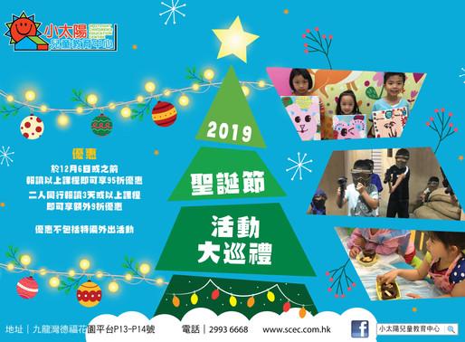 聖誕節活動大巡禮2019 ( 德福校舍 )
