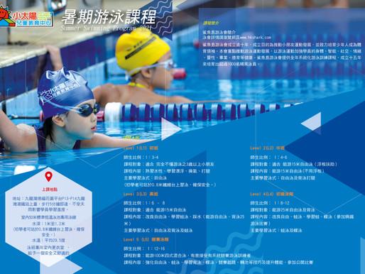 德福校舍 - 暑期泳班時間表2021